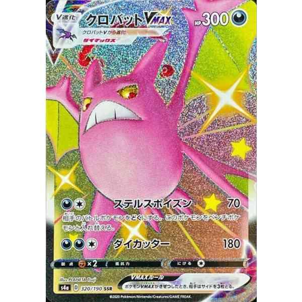 pokemon Shining Fates shiny Crobat Vmax