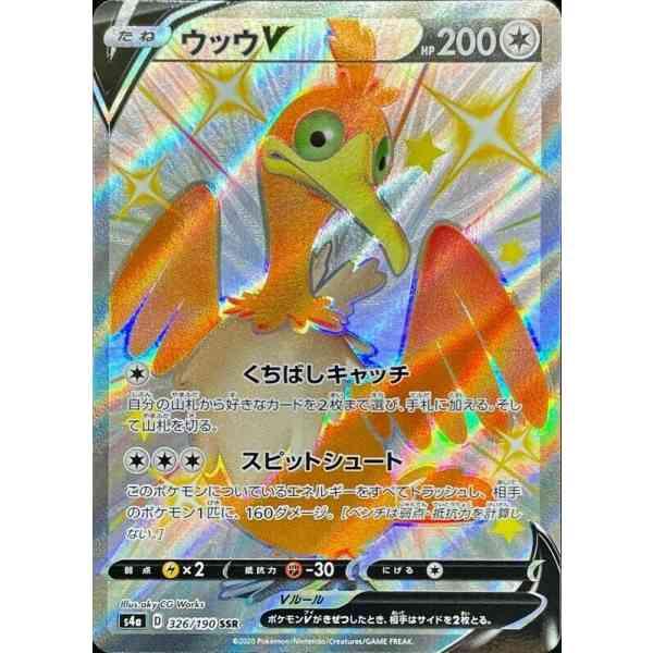 Shining Fates V Tin Cramorant V Card