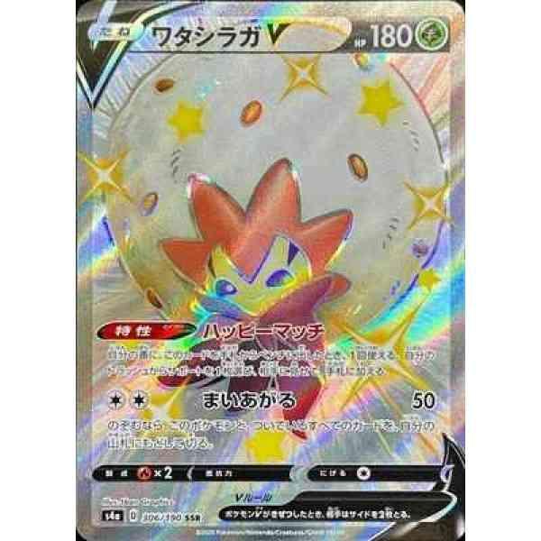 Tarjeta Pokemon Shining Fates Eldegoss V