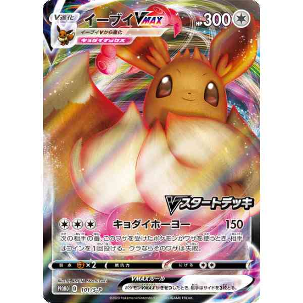 Pokemon Shining fates elite trainer box eevee vmax promo card